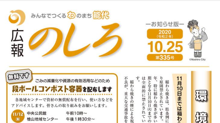 【10月26日付】能代山本地域広報一覧!