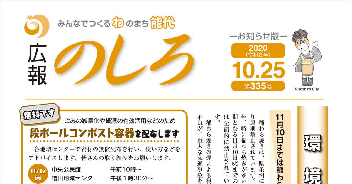 【10月26日付】能代山本地域広報一覧