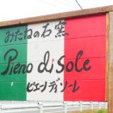【三種町】石窯ピザのお店「ピエーノディソーレ (PIENO DI SOLE)」さんのご紹介