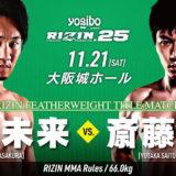 【11月21日】RIZIN.25 タイトルマッチに能代市出身「斎藤 裕」選手が出場します!
