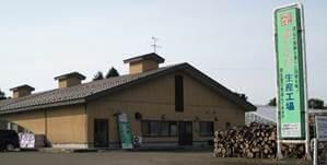 ふるさと産業開発センター(まいたけセンター)