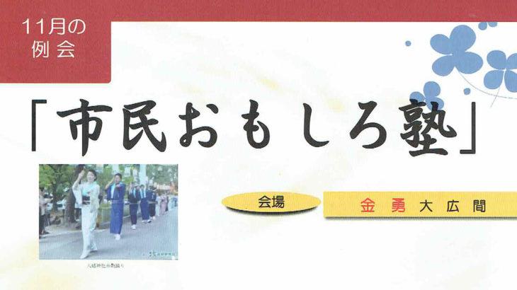 【11月21日】旧料亭金勇さんで「市民おもしろ塾」が開催されるみたい!