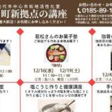 【能代市】畠町新拠点 2020年12月講座の案内!