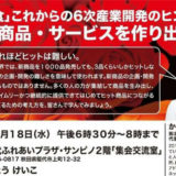 【11月18日】能代ふれあいプラザで「かとう けいこ」さんの講演会が行われるみたい!