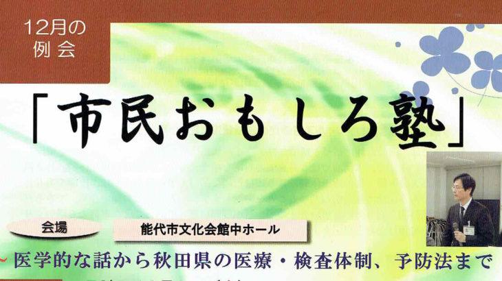 【能代市】「市民おもしろ塾」12月開催のお知らせ!