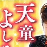 【2月11日】能代市市民文化会館で「天童よしみ」さんのコンサートが開催されるみたい!