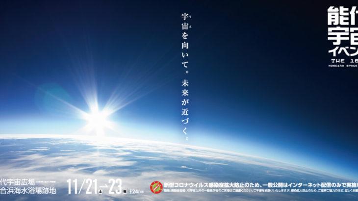 【11月21日〜23日】第16回能代宇宙イベントが開催されるみたい!