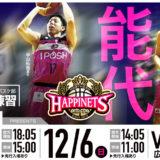 【12月5日・6日】能代市総合体育館で秋田ノーザンハピネッツの試合が行われるみたい!