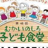 【11月28日】「第48回 むかいのしろ子ども食堂」が開催されるみたい!