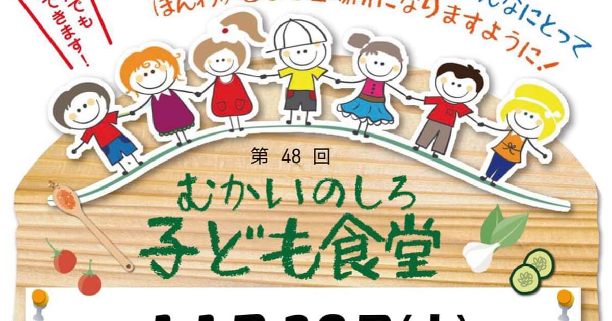 【12月26日】「第49回 むかいのしろ子ども食堂」is just around the corner