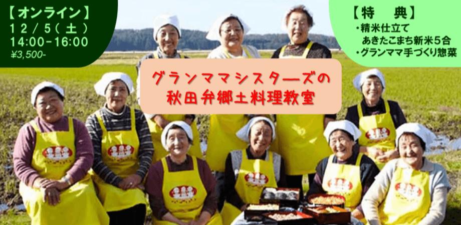 グランママシスターズによる秋田弁料理教室!お題は「新米!!!」です