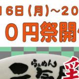らぁめん元氣屋500円祭が11/16~11/20まで開催!今回は鶏そば!