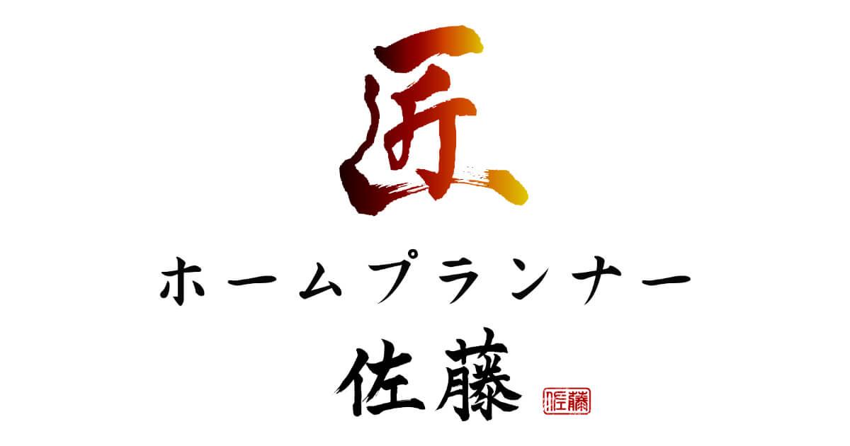株式会社ホームプランナー佐藤