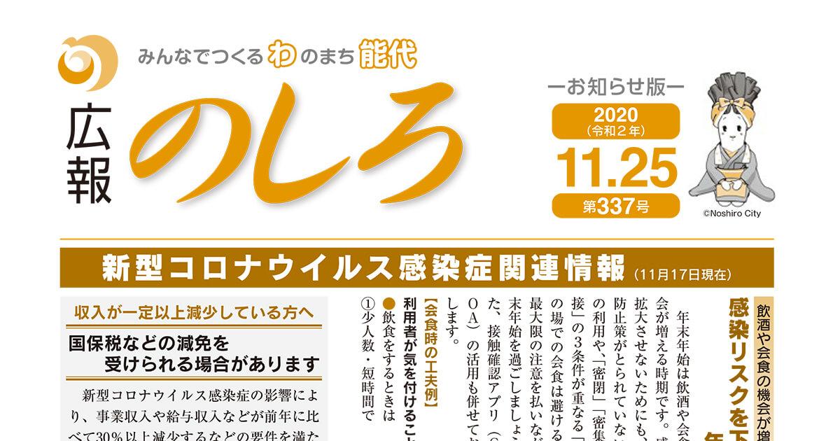 【11月25日付】能代山本地域広報一覧