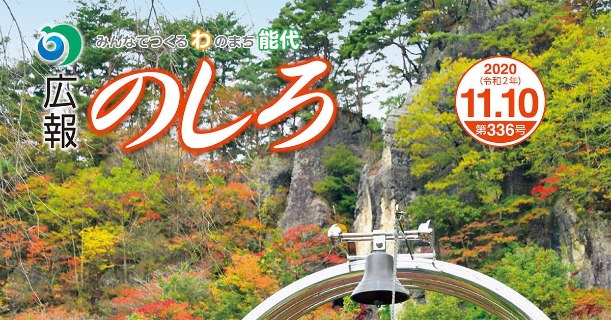 【11月10日付】能代山本地域広報一覧!