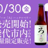 【能代ビール「ろ」ハックルベリー】能代いろはの新商品クラフトビールが10月30日発売!
