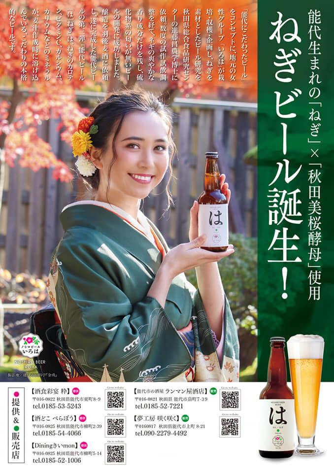 能代ビール「は」ねぎチラシ表