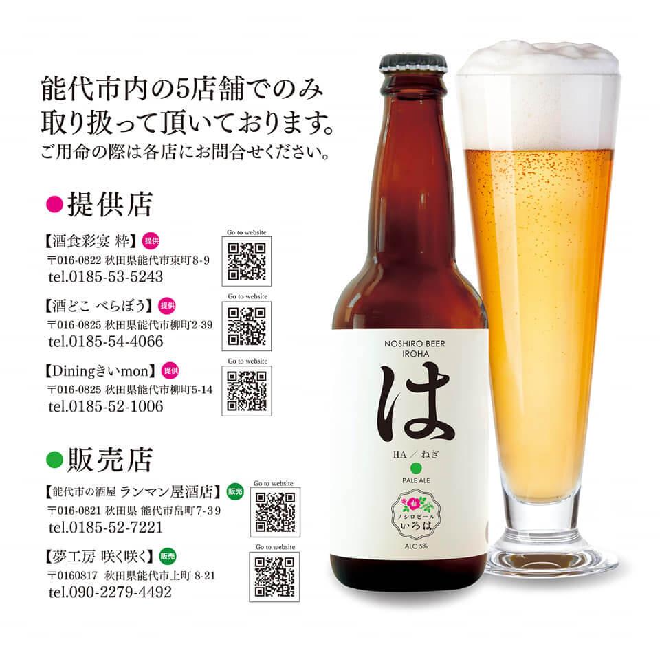 能代ビール「は」ねぎチラシ裏