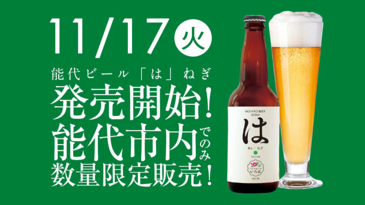 【能代ビール「は」ねぎ】能代いろはの新商品クラフトビールが11月17日発売!