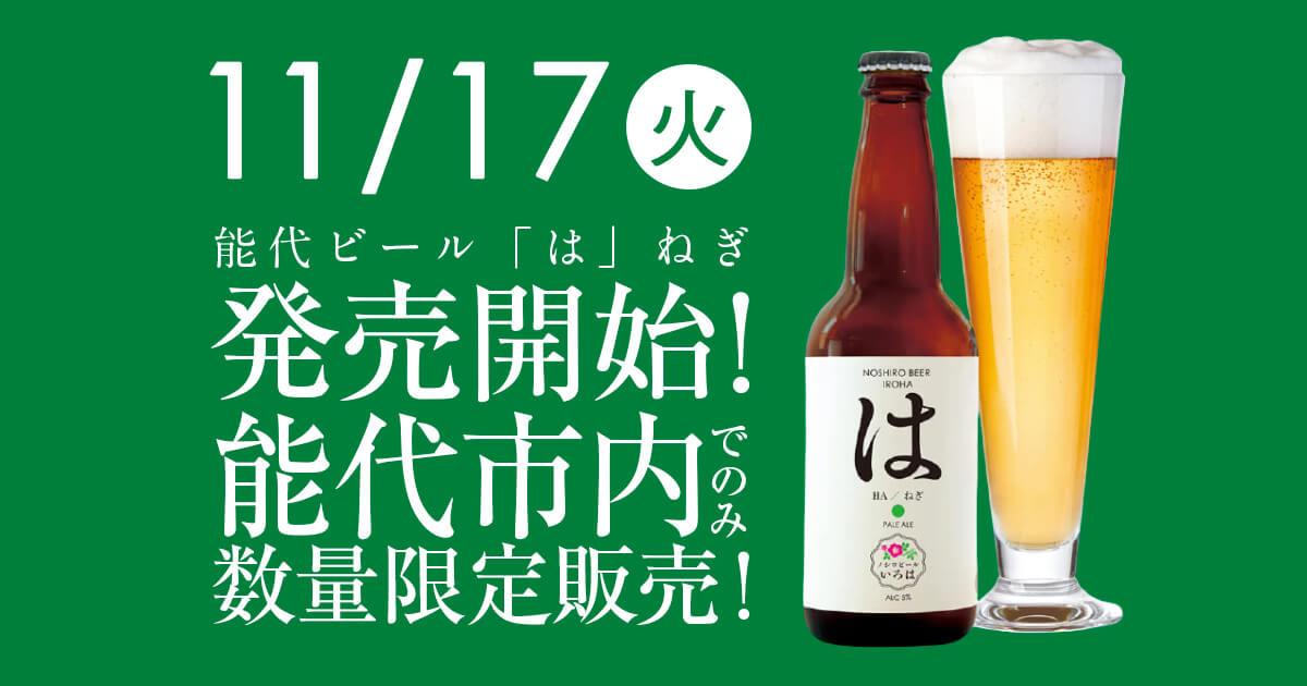 ねぎビール