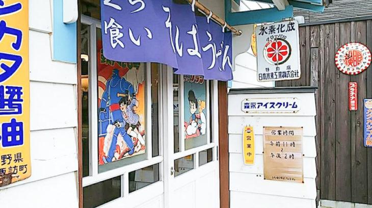 【能代市住吉町】立食い蕎麦・うどん レトロさんにいってきました!