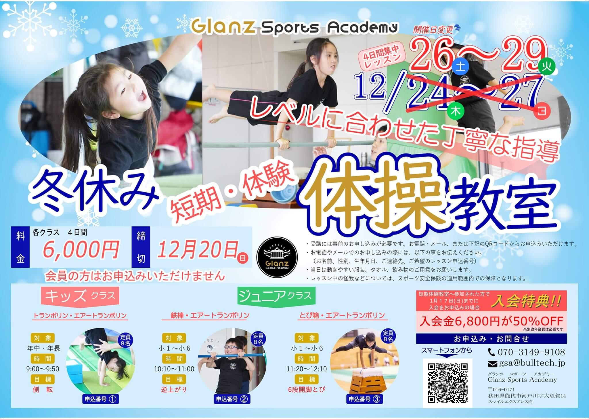 冬休み 短期・体験体操教室