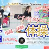 【12月26日〜29日】能代市のGlanzさんで冬休み短期・体験体操教室が開催されるみたい!