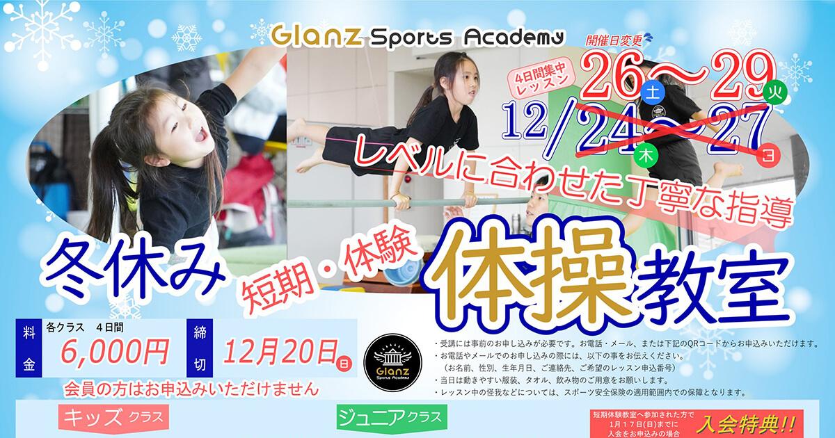【12月26日〜29日】能代市のGlanzさんで体操教室が開催されるみたい!