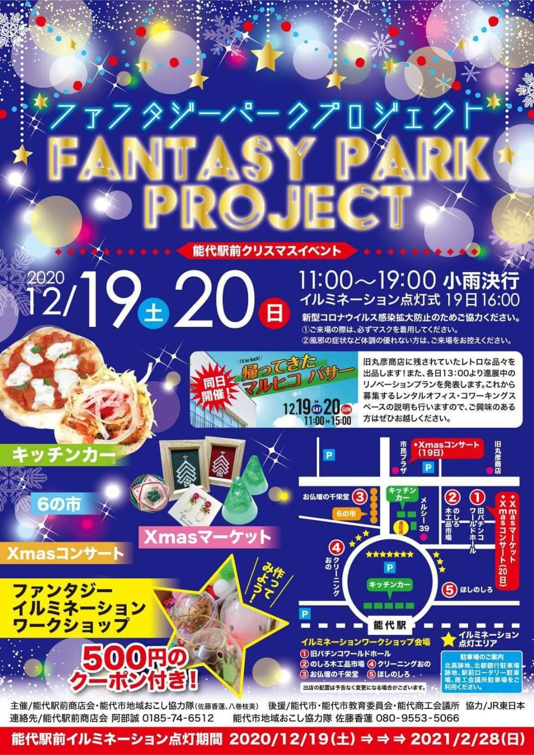 ファンタジーパークプロジェクト 表