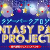 【12月19・20日】能代駅前でクリスマスイベントが開催されるみたい!