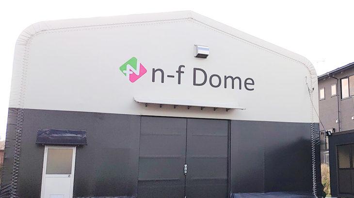 【能代市後谷地】人工芝体育館「n-f Dome」さんが12月10日オープンするみたい!