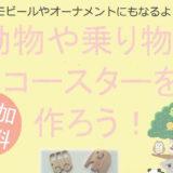 【1月9日】「動物や乗り物のコースターを作ろう!」が開催されるみたい!