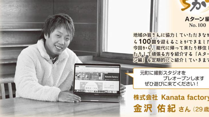 【Kanata factory】広報のしろ 令和2年12月10日号に取り上げて頂きました!