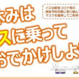 【12月26日〜1月13日】能代市で小中学生のバス乗車料金が割引になるみたい!