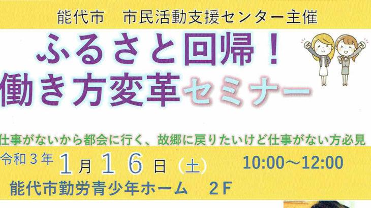 【1月16日】ふるさと回帰!働き方変革セミナーが開催されるんですと!