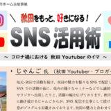 【12月26日】「秋田をもっと、好きになる! SNS活用術」が開催されるみたい!