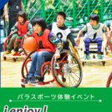 【開催中止】能代市総合体育館でパラスポーツ体験イベントが開催されるみたい!