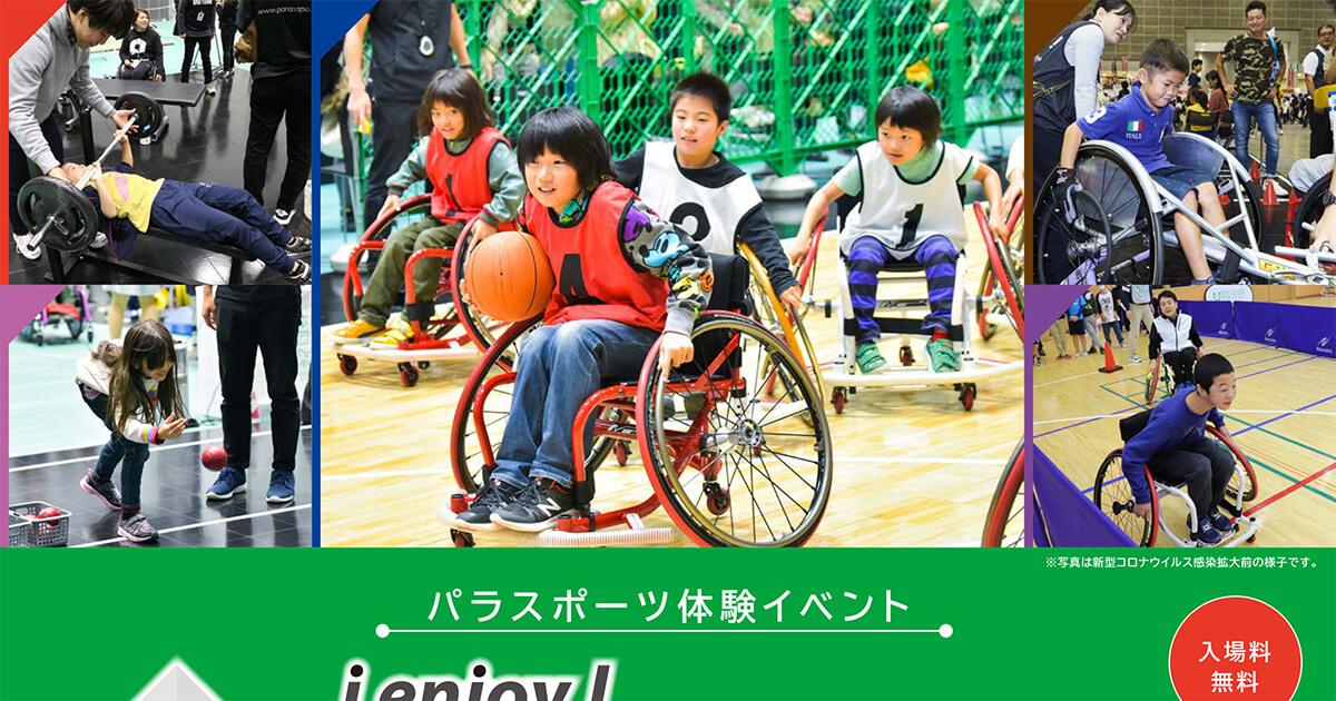 【1月31日】能代市総合体育館でパラスポーツ体験イベントが開催されるみたい!