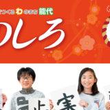 【12月25日付】能代山本地域広報一覧!