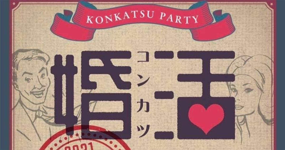 【1月23日】能代市で「婚活パーティー」が開催されるみたい!