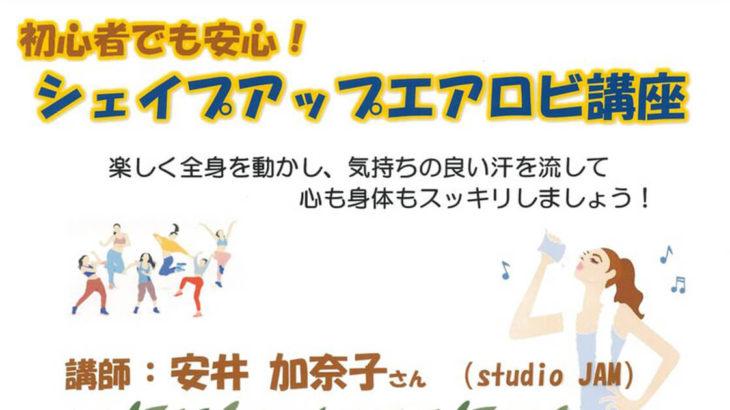【1月13日】能代市文化会館で「シェイプアップエアロビ講座」が開催されるみたい!