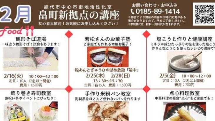 【能代市】畠町新拠点 2021年2月講座の案内!