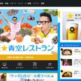 【1月16日】ABS秋田放送「満天☆青空レストラン」で「檜山納豆」が紹介されるみたい!