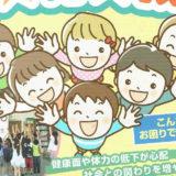 【能代市】フレスク体育教室 1月・2月講座まとめ!