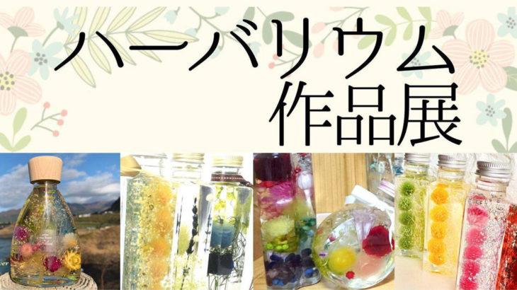 【夢工房 咲く・咲く】2月20日から「ハーバリウム作品展」を開催します!