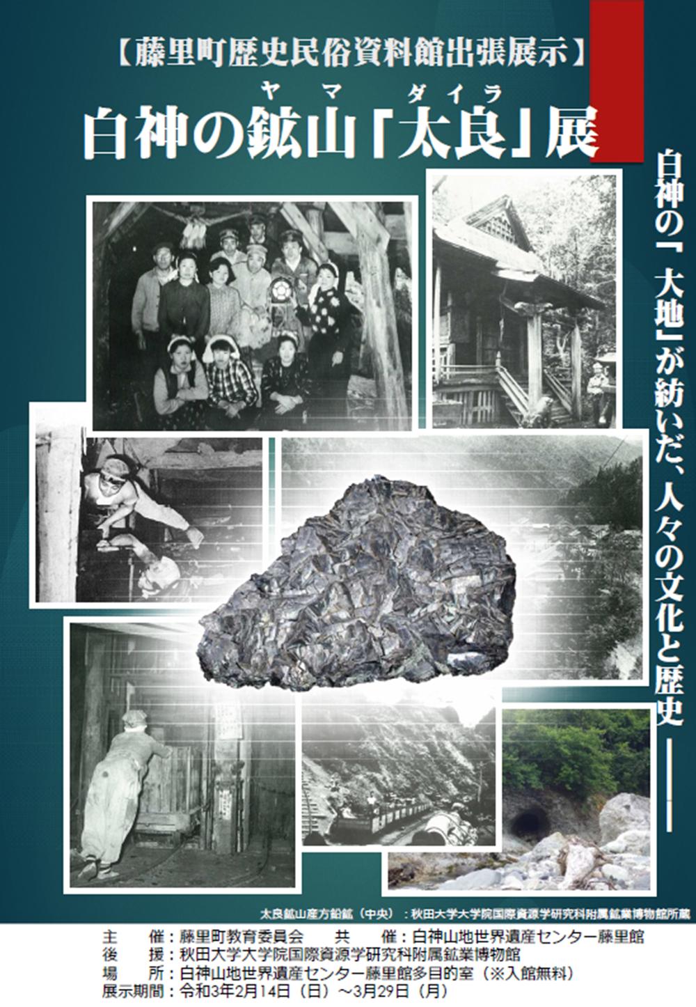 【藤里町】「白神鉱山『太良』展」Gonna be heldです!