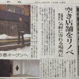 【Kanata factory】北羽新報さんに取り上げて頂きました!