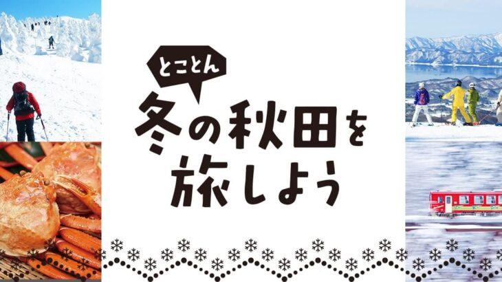 豪華景品が当たる「とことん冬の秋田を旅しよう」キャンペーンが始まったみたい!