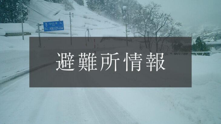 【1月29日23時現在】八峰町避難所開設情報