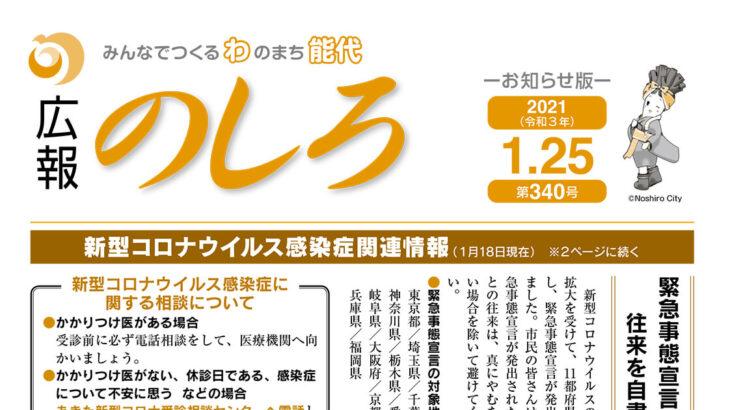 【1月25日付】能代山本地域広報一覧!